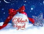 Дорогие друзья! Поздравляем вас с Новым годом!